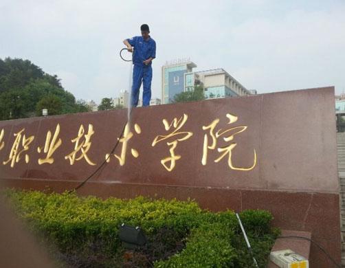 湖北工业职业技术学院外墙清洗